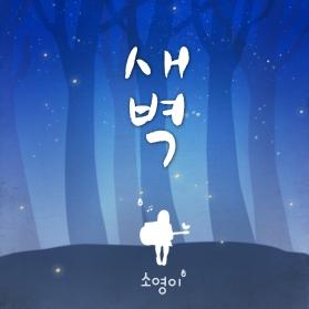 소영이-새벽2400x2400