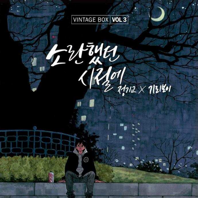 junggigo-giriboy-days-of-disturbance